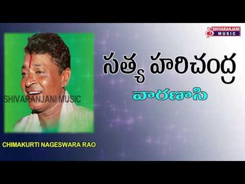 SATYA HARICHANDRA |varanasi | CHIMAKURTHI NAGESWAR RAO || shivaranjani music