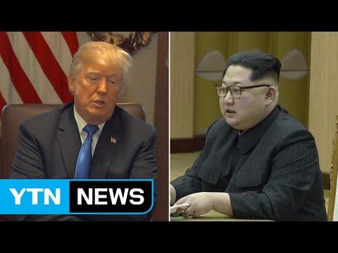 美 대북 추가제재 무기 연기...북미정상회담 더욱 탄력 / YTN