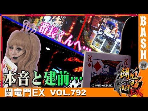 【番長3】まりる☆ 闘竜門EX vol.792《キング塩尻店》 [BASHtv][パチスロ][スロット] - YouTube