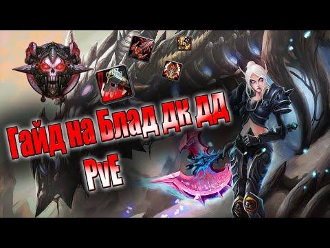 Гайд на блад дк дд 3 3 5а PvE | Guide Blood Death Knight 3.3.5a PvE