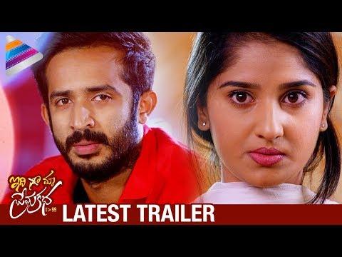 Idi Maa Prema Katha Movie Latest Trailer | Anchor Ravi | Meghana | Priyadarshi | Telugu Filmnagar