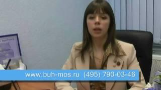 видео бухгалтерские услуги организациям