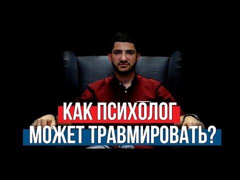 Как психолог может навредить. Вероника Степанова и Андрей Курпатов.