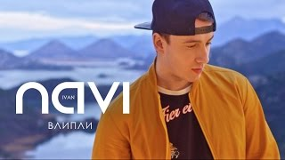 Ivan NAVI - Влипли /Official Music Video/