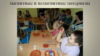 Презентация НОД по НАУРАШЕ