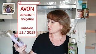 AVON Заказы и покупки по каталогу 11 2018