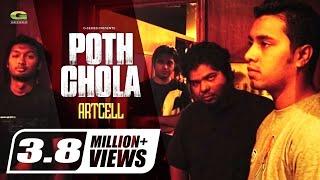 Poth Chola | পথ চলা | Artcell Band | Album Onnosomoy | Bangla New Song | Official Lyrical Video