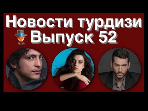 Новости турдизи  Выпуск 52