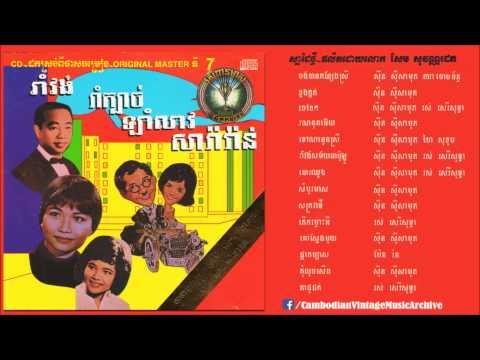Cambodian Rock (Nonstop) - Rasmey Pean Meas CD No. 07 - Khmer Artists