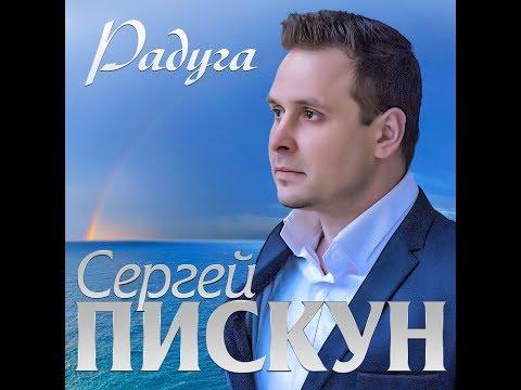 Сергей Пискун  - Радуга / ПРЕМЬЕРА 2019