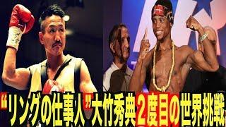 【リングの仕事人】大竹秀典がアイザック・ドグボエに2度目の世界挑戦!WBO世界スーパー・バンタム級【ボクシング】