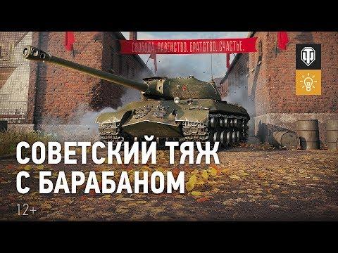 ИС-3 с МЗ: советский тяж с барабаном. Гайд Парк [World Of Tanks]
