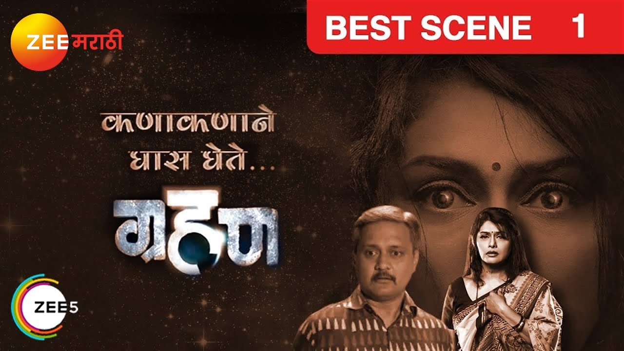 Grahan   Ep 1   Best Scene   Sunil Barve, Pallavi Joshi, Neeraj Goswami    Zee Marathi
