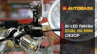 LED-лампа с линзой H4 iDial mini. Светодиодные линзы. Bi-Led линзы