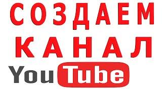 Как Сделать Канал на Youtube (Ютуб), Как Сделать Свой Канал Гайд !