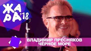Владимир Пресняков  - Чёрное море  (ЖАРА В БАКУ Live, 2018)