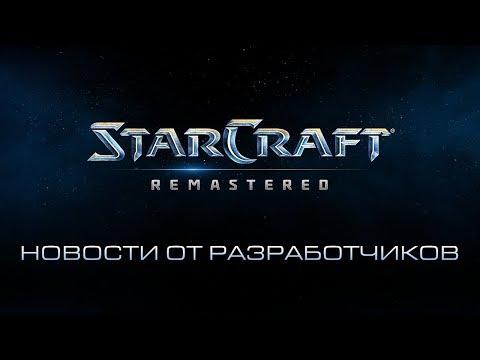 Новости от разработчиков StarCraft: Remastered №4 (субтитры)