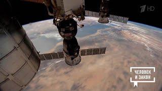 Нештатные ситуации в космосе: специальное расследование. Человек и закон.  29.03.