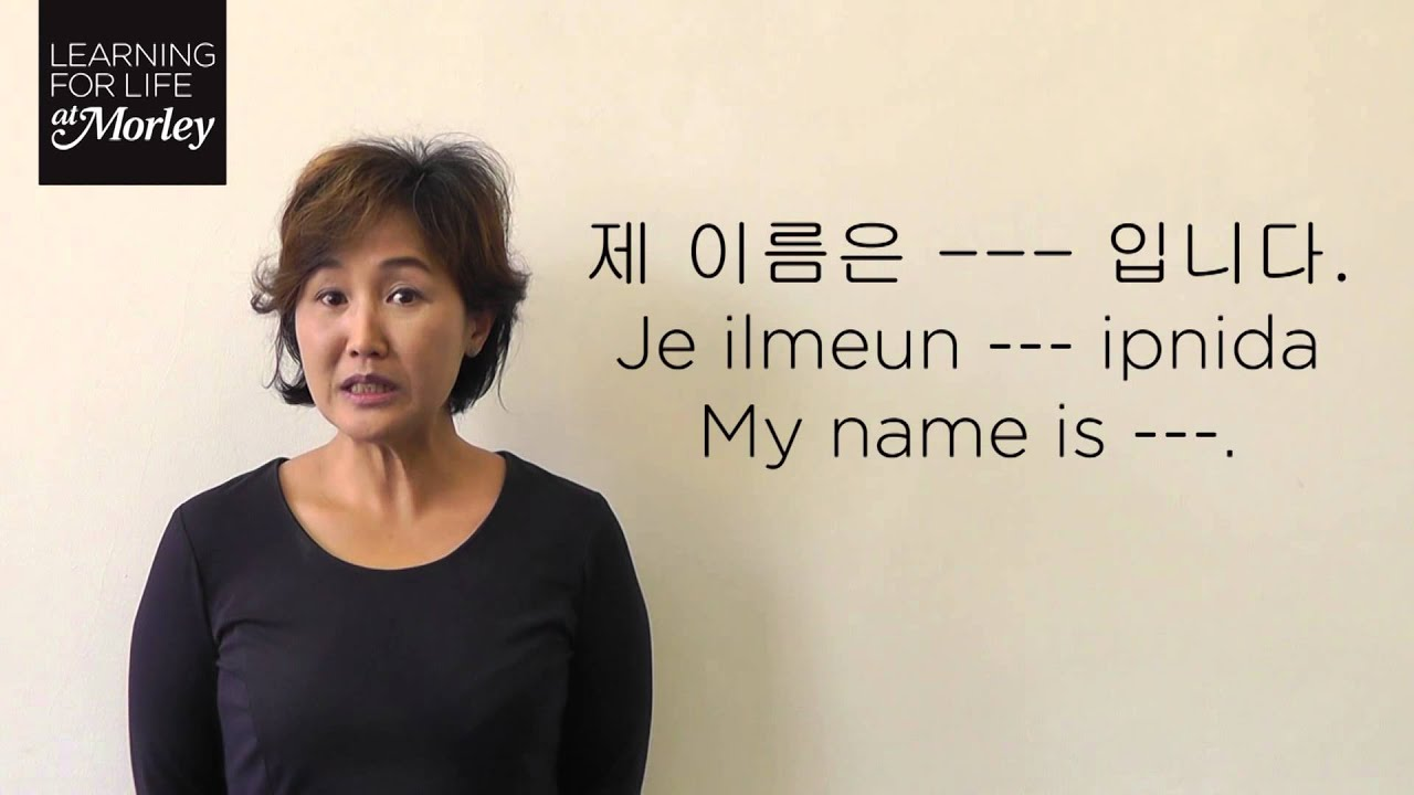 to learn by yourself how to say in korean