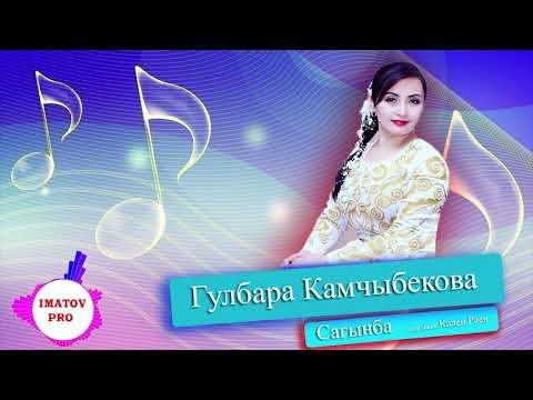 Гулбара Качыбекова _ Сагынба  2020 Gulbara Kamchybekova _ Sagynba 2020