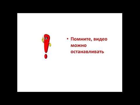 Видео урок Контрольная работа: Диктант (Переходова И.Н., учитель русского языка, ШЛ №2)
