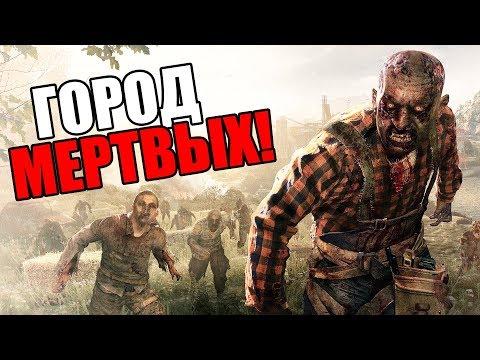 Dying Light Прохождение На Русском #1 — ГОРОД МЕРТВЫХ!