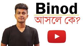 Binod কে? Why Binod Trending on YouTube - Actual Reason | Who is Binod?