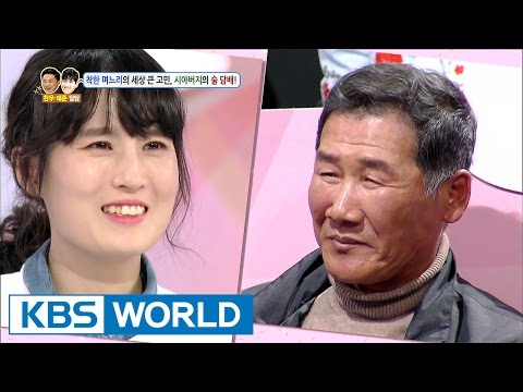 She worries about her father in law's drinking and smoking! [Hello Counselor / 2017.04.10]
