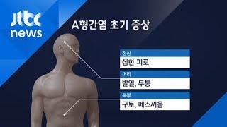 치료제 없는 'A형 간염', 예방접종 백…