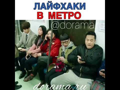 Лайфхаки в метро Дорама «Мисс Хаммурапи»