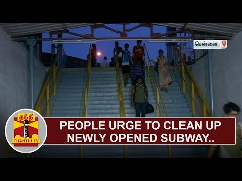 People urge to clean up newly opened subway between Chennai Park - Chennai Central | Thanthi TV