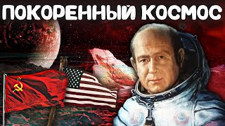 Покоренный космос. Аварии и загадочные явления на орбите