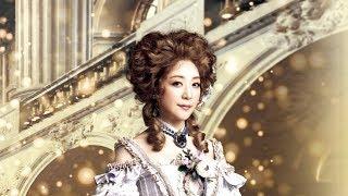 帝劇10・11月公演 ミュージカル『マリー・アントワネット』でランバル公...