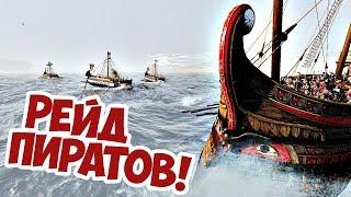 Карфагенские Пираты Атаковали Римлян! Rome 2 Total War!