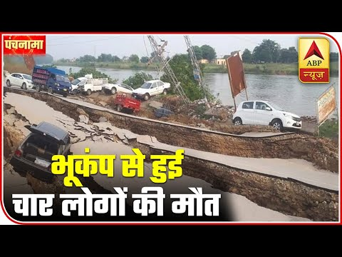 Four Dead As Earthquake Jolts PoK | Panchnama Full | ABP News