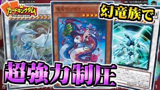 【#遊戯王】2ndWAVEの新規カード『コズミック・ブレイザー・ドラゴン』召喚!!高パワーで制圧!【#Yu-Gi-Oh】