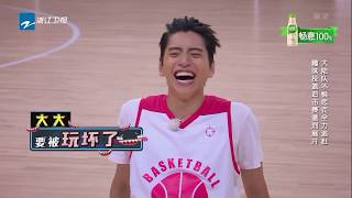 张一山陈立农打篮球也太可爱了 王大陆简直都要笑抽了!《高能少年团2》第十期 花絮 20180630 【浙江卫视官方HD】