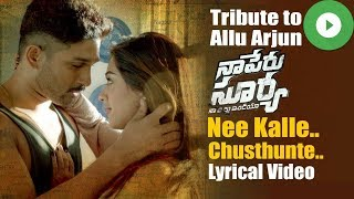 Nee Kalle Chusthunte Lyrical Video Song | Naa Peru Surya Allu Arjun | Hemachandra, Satya Sagar |