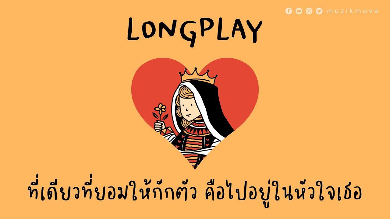 ที่เดียวที่ยอมให้กักตัว คือไปอยู่ในหัวใจเธอ [Muzik Move Longplay]