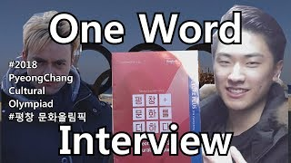One Word Interview || #2018 PyeongChang Cultural Olympiad #평창 문화올림픽 (2018 평창 문화올림픽)