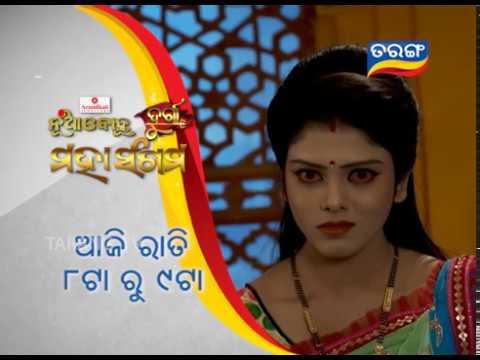 Mahasangam - Nua Bohu & Durga | 18 Jan 2018 | Promo | Odia Serial - TarangTV