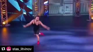 Танцы.  Стас Литвинов.