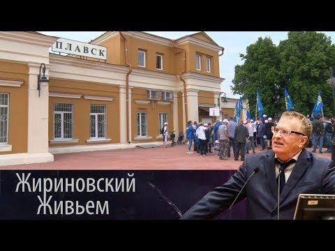 Агитпоезд ЛДПР. г.Плавск, Тульская область