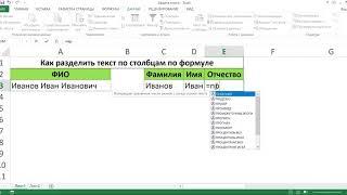 видео Как разделить текст в MS Excel