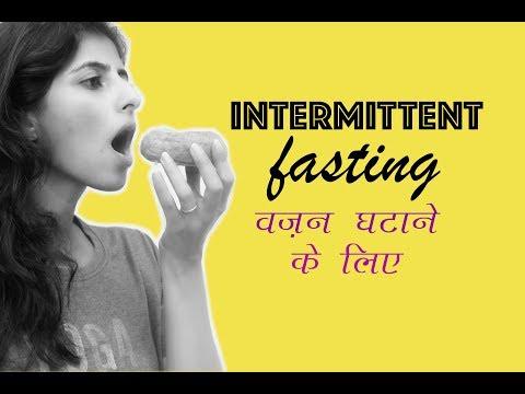 (हिंदी)-intermittent-fasting-for-weightloss-:-how-to-do-intermittent-fasting-:-benefits-of-fasting