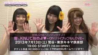 【チケット予約はKNUホームページまで!】 http://www.knu.co.jp KNU 2n...