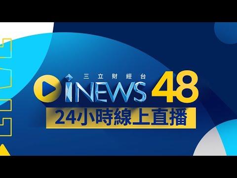 三立 iNEWS 新聞 ON AIR│SET iNEWS LIVE│SET iNEWS ニュースオンライン生放送
