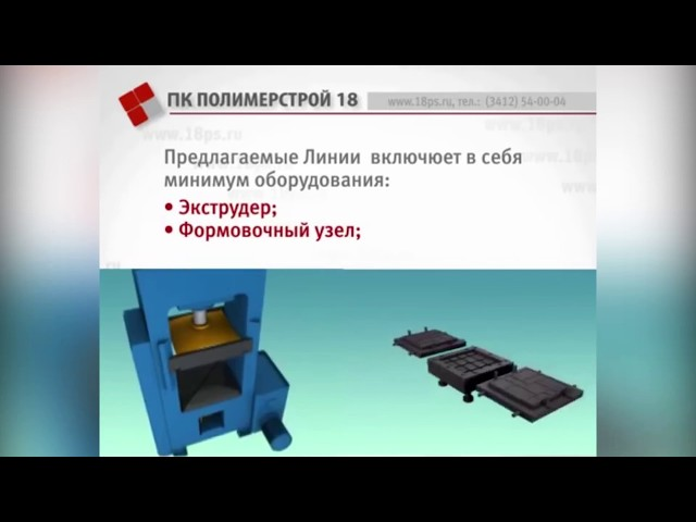 Полимерпесчаное оборудование (Обзор №2) - Polymer sand sand equipment - 2
