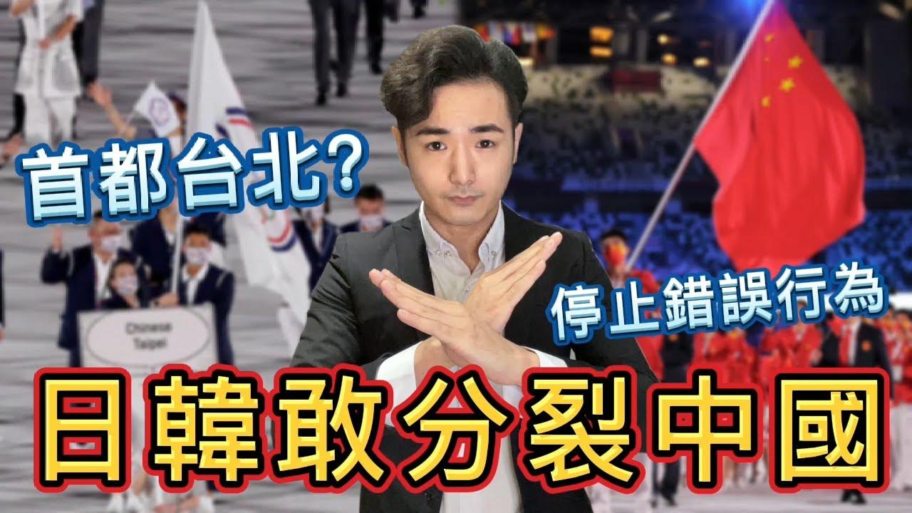 日韓直呼台灣隊!分裂中國,立即停止錯誤行為,否則小粉紅將打響台海戰爭