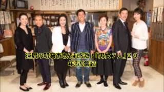 還暦の明石家さんま感激!「男女7人」29年ぶり集結で夢共演も大連発...